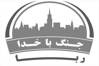 قرآن پاسخ می دهد: رشد اقتصادی جامعه چگونه حاصل می شود؟
