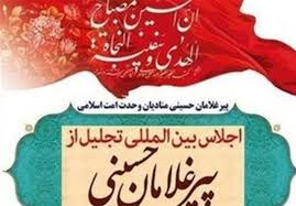 تجلیل از پیرغلامان حسینی در اجلاس شانزدهم