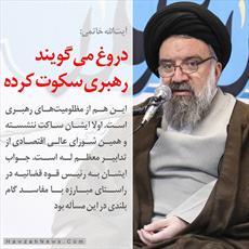 عکس نوشته/آیت الله خاتمی: دروغ می گویند رهبری سکوت کرده