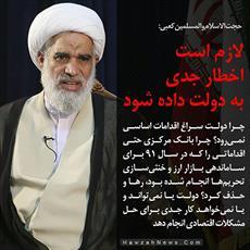 عکس نوشت | حجت الاسلام والمسلمین کعبی: لازم است اخطار جدی به دولت  داده شود