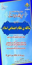 نشست تخصصی «شاکلهی نظام اجتماعی اسلامی» برگزار می شود