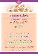 پایاننامه «اصول تربیتی قرآن با تأکید بر آراء شهید مطهری» دفاع میشود