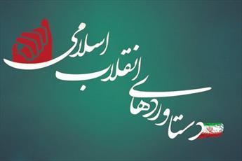 نگاهی بر دستاوردهای بهداشتی و پزشکی انقلاب اسلامی ایران