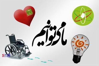 با دستاوردهای علمی و فناوری انقلاب اسلامی آشنا شویم