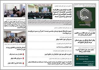 شماره جدید هفته نامه «خبرگزاری حوزه در کرمان» منتشر شد+ دانلود