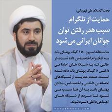 عکس نوشته/  حمایت از تلگرام سبب هدر رفتن توان جوانان ایرانی میشود