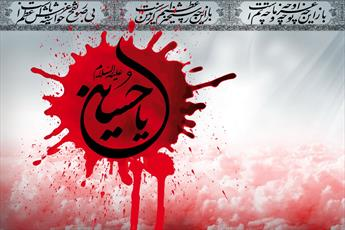 صوت| حسین معنی آزادی (هم نوایی عزاداران حسینی)