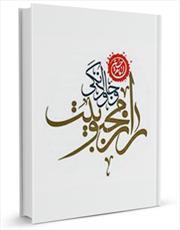 کتاب «راز محبوبیت و جاودانگی امام حسین(ع)» منتشر شد +دانلود