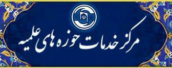 بانک اطلاعات فضلا و معمرین حوزه آذربایجان شرقی تکمیل می شود