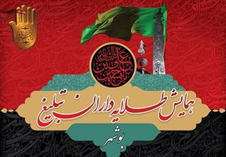 همایش طلایه داران تبلیغ بوشهر برگزار میشود