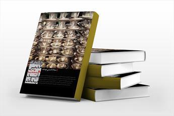 کتاب «ده نکتهای که مدیر هیئت باید بداند» منتشر شد + دانلود