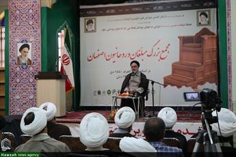 تصاویر/ گردهمایی مبلغان محرم اصفهان