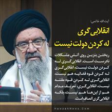 عکس نوشته/ آیت الله خاتمی انقلابی گری لِهکردن دولت نیست