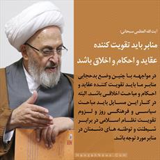 عکس نوشته/ آیت الله العظمی سبحانی: منابر ما باید در کنار تقویت عقاید و احکام مباحث سیاسی روز را مورد توجه قرار دهد