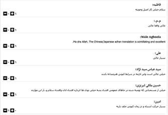 واکنش مخاطبان حوزه نیوز به اذان گفتن روحانیون در اماکن عمومی