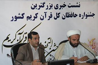 ۲۶۰ حافظ کل قرآن کریم در استان فارس تجلیل شد