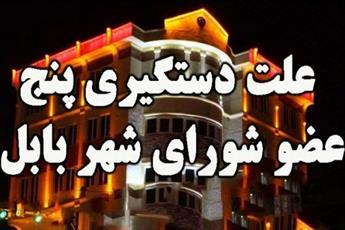 پشتپرده فیلمهای سیاه در شورای شهر بابل به نقل از امام جمعه این شهر