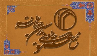 بیانیه مجمع عمومی جامعه مدرسین به مناسبت حلول ماه محرم