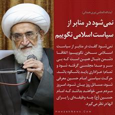 عکس نوشت   آیت الله العظمی نوری همدانی: نمی شود در منابر از سیاست اسلامی نگوییم