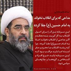 عکس نوشته/   مداحی که برای انقلاب نخواند، به امام حسین(ع) جفا کرده است