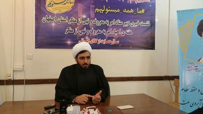 گشت ارشاد به سمت سلبریتی ها برود  /همکاری ۱۰۰ مبلّغ دینی با ستاد امر به معروف اصفهان