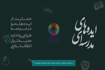 آثار برتر جشنواره ایده های مدرسه ای معرفی شدند +اسامی