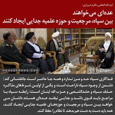 عکس نوشته/ آیت الله العظمی مکارم: عده ای می خواهند بین سپاه، مرجعیت و حوزه علمیه جدایی ایجاد کنند