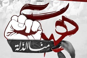 ائتلاف جوانان انقلابی بحرین از مردم خواست شعار ضد ظلم امام حسین را سر دهند