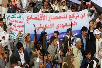 مردم صنعا در مقابل دفتر سازمان ملل به جنگ اقتصادی آمریکا اعتراض کردند