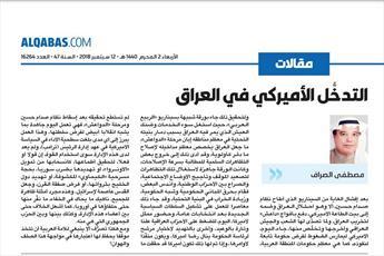 روزنامه کویتی آمریکا را عامل اتفاقات بصره دانست