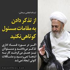 عکس نوشته/ آیت الله العظمی سبحانی: از تذکر دادن به مقامات مسئول کوتاهی نکنید
