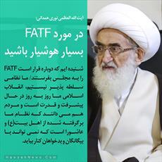 عکس نوشته/ آیت الله العظمی نوری همدانی: در مورد FATF بسیار هوشیار باشید