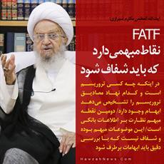 عکس نوشته/ آیتالله العظمی مکارم شیرازی:  FATF نقاط مبهمی دارد که باید شفاف شود