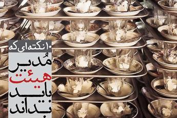 مجلس روضه خوانی محفل تبیین نهضت و تعمیق فرهنگ حسینی در جامعه است