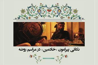 نکاتی پیرامون «خادمین» در مراسم روضه / خدمت در مجالس امام حسین تنها نخ ارتباط برخی مهمانان با خداست
