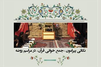 نکاتی پیرامون «جمع خوانی قرآن» در مراسم روضه