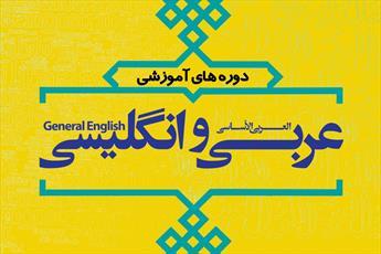 دوره آموزش «زبان انگلیسی» ویژه طلاب برگزار می شود