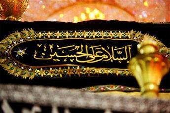 قیام امام حسین (ع) یک حقیقت تاریخی/ نه گفتن به زورگویی و ظلم یکی از درس های عاشوراست