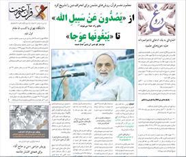 انعکاس پویش مردمی من و حاج آقا در روزنامه قرآنی اعتدال