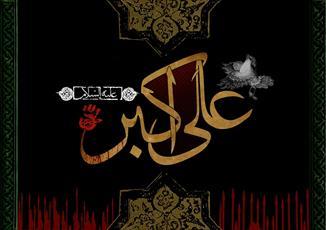 فیلم/ ماجرای شهادت حضرت علی اکبر علیهالسلام به روایت رهبر انقلاب