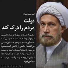 عکس نوشته/ امام جمعه شیراز: دولت مردم را درک کند