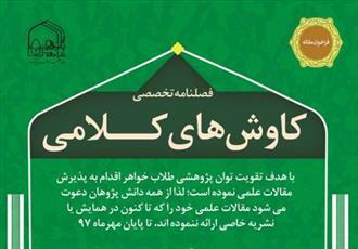 اعلام فراخوان مقاله نشریه «کاوشهای اسلامی»