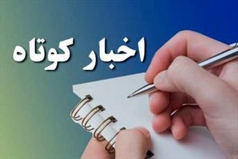 چند خبر کوتاه فرهنگی از خراسان جنوبی