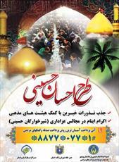 مشارکت یک میلیارد تومانی خیران خراسان جنوبی در طرح احسان حسینی