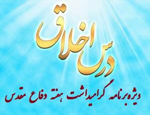 برگزاری ویژهبرنامه گرامیداشت هفته دفاع مقدس در جامعه الزهرا