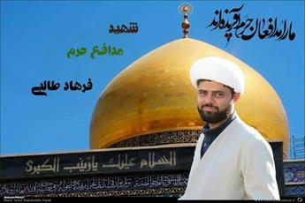 بزرگداشت روحانی مدافع حرم شهید حجت الاسلام طالبی برگزار می شود