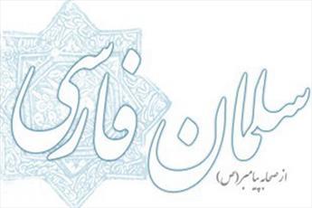 سلمان فارسی چگونه مسلمان شد؟