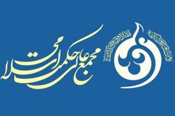 فیلم/ اهمیت تشکیل مجمع عالی حکمت اسلامی