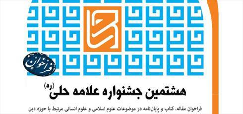 جلسه داوری هشتمین جشنواره علامه حلی  اصفهان برگزار می شود