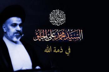 "مراسم بزرگداشت حجت الاسلام و المسلمین ""الحلو"" در کربلا برگزار می شود"